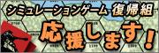 ジャパン・ウォーゲーム・クラシック