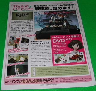 PanzerVorNews.jpg