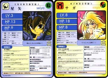 SeiyaChara360.jpg