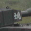Type90_128.jpg