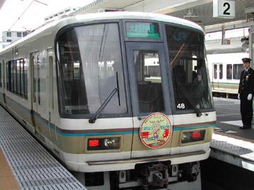 YamatojiKaisoku.jpg